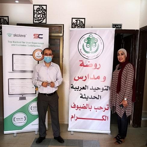 skolera school management system is now in jordan - improve the education process - Al Tawhid Modern Arab Kindergarten and School